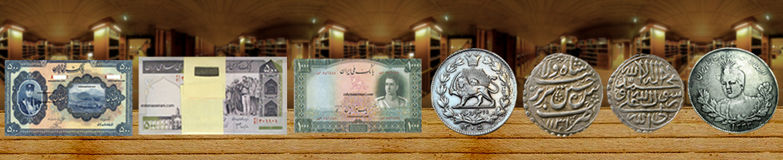 سکه و اسکناس