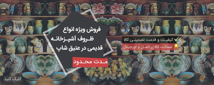 فروش ویژه ظروف قدیمی